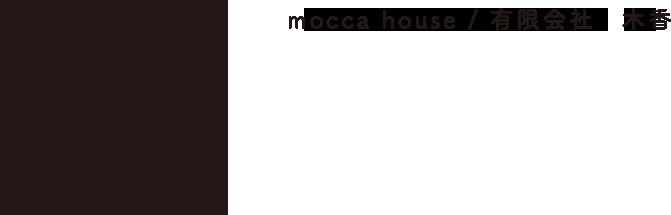mocca house/有限会社 木香